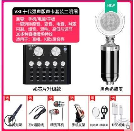 變聲器 V8直播聲卡麥克風套裝唱歌專業級手機直播專用