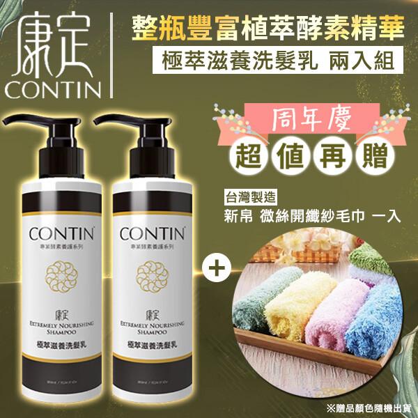 贈新帛毛巾2入組 contin 康定 極萃滋養洗髮乳 300ml/瓶 洗髮精