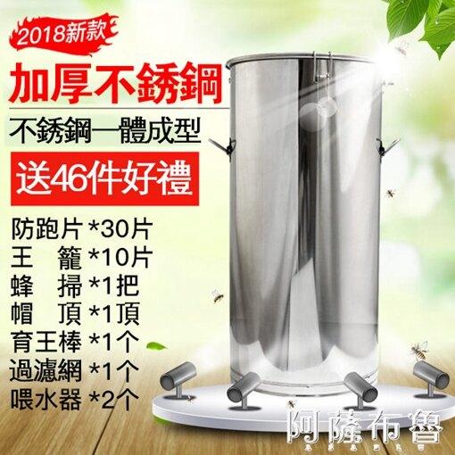 搖蜜機 不銹鋼搖蜜機加厚蜂蜜分離機 蜂蜜搖糖機打糖機養蜂具 MKS阿薩布魯 清涼一夏钜惠