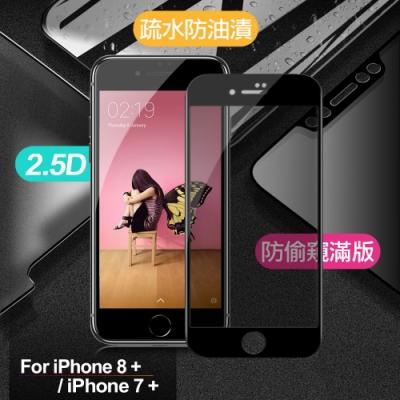 Xmart for iPhone 8 plus / iPhone 7 plus 防偷窺滿版2.5D鋼化玻璃保護貼-黑