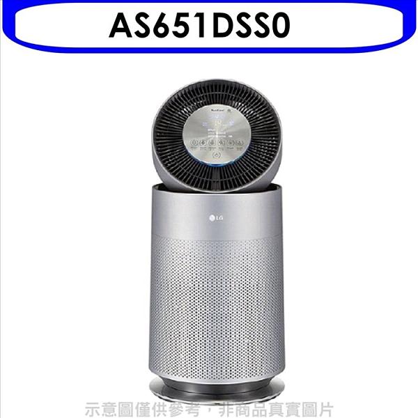 《結帳打9折》LG樂金【AS651DSS0】單層超級大白空氣清淨機