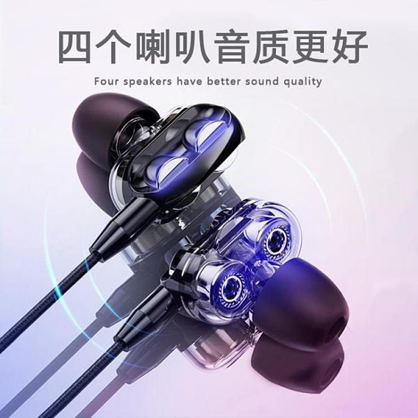 雙動圈四核耳機入耳式有線高音質手機臺式電腦帶麥吃雞游戲電競k歌適用于蘋果 童趣潮品