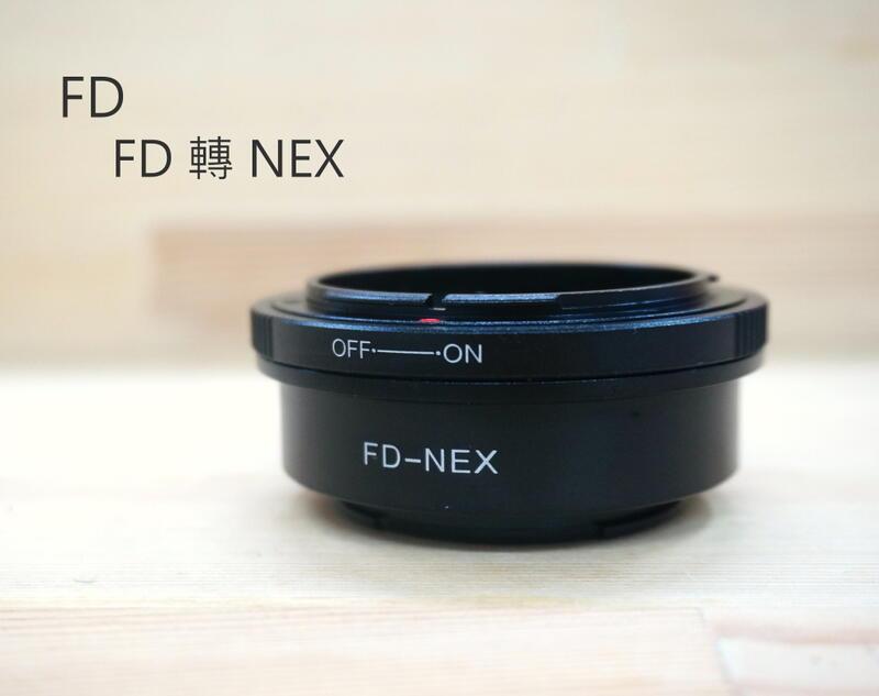 【中壢NOVA-水世界】FD 鏡頭 轉 NEX 機身【FD TO NEX】微型單眼 轉接環 SONY