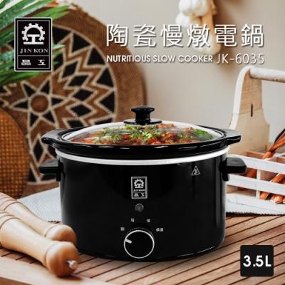 晶工牌3.5L陶瓷慢燉電鍋 JK-6035