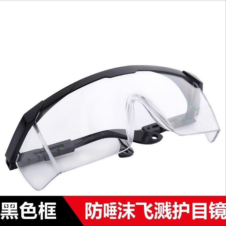 護目眼鏡防護多功能防塵防風沙眼鏡護目鏡勞保防防霧成人專用