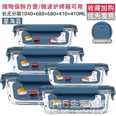 保鮮盒可微波爐加熱專用碗玻璃飯盒便當盒學生上班族分格餐盒套裝 新年促銷