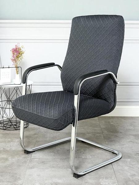萬能辦公轉椅套弓形老板皮椅子套罩電腦帶扶手全包通用彈力座椅套 小山好物