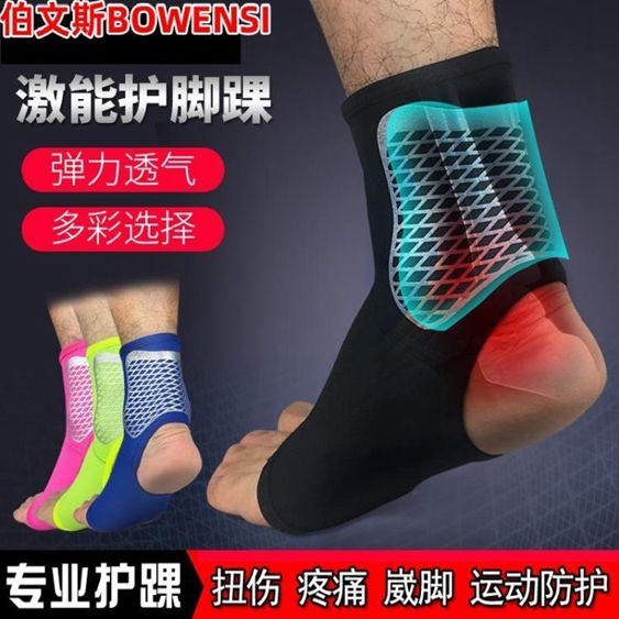 運動護踝男女扭傷防護腳踝專業繃帶跑步籃球足球護具超薄護腳透氣