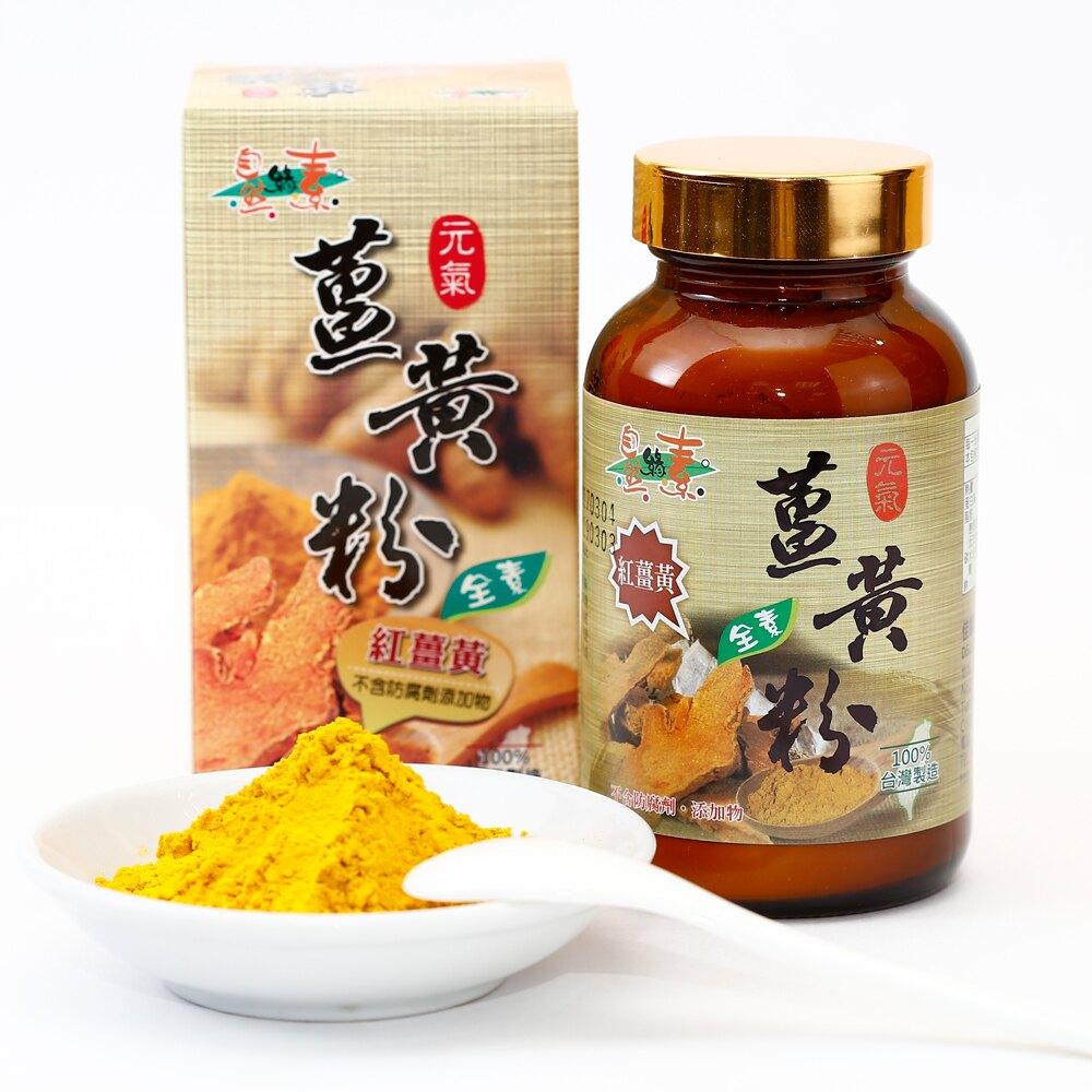嚴選良品 自然緣素 薑黃粉 130g/瓶