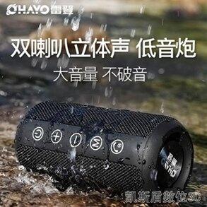 藍芽音箱3d環繞大音量手機無線戶外防水迷你音響便攜式小型隨身家用YYJ 聖誕節全館免運
