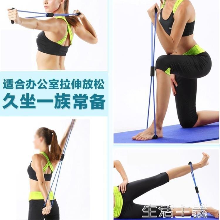 拉力器 瑜伽八字拉力繩女開肩手臂彈力繩家用練背擴胸8字拉力器健身器材
