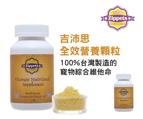 【吉沛思】全效營養顆粒[100%台灣製造的寵物綜合維他命]