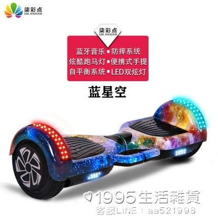 平衡車 柒彩點智慧電動車兒童8-12雙輪體感成年成人兩輪小孩學生自平衡車 兒童節新品