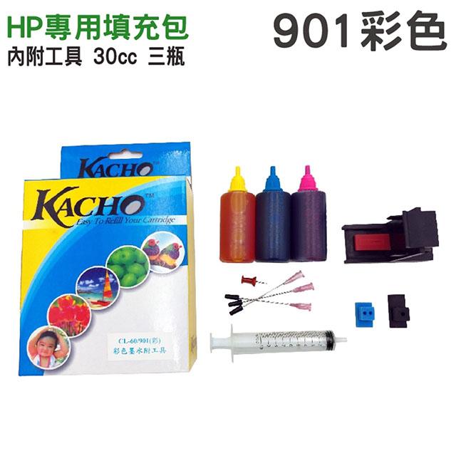 【HSP】HP NO.901 彩色 30cc 墨水填充包