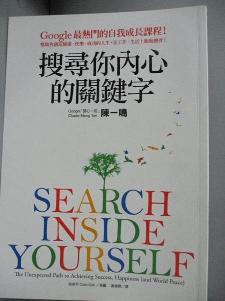 【書寶二手書T7/心靈成長_FTS】搜尋你內心的關鍵字_陳一鳴