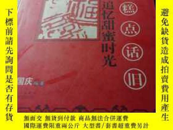 二手書博民逛書店罕見中國糕點話舊Y22564 出版2005