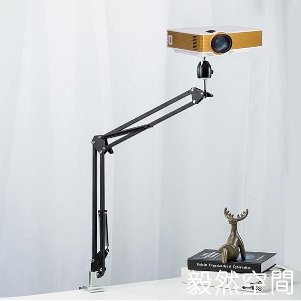 投影儀支架 投影儀支架免打孔桌面床頭微型投影機多功能伸縮架子通用6mm支架 【快速】