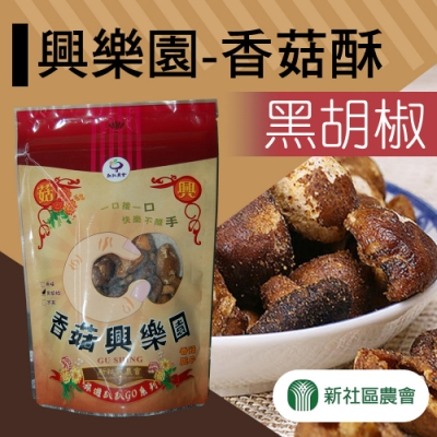 【新社農會】興樂園-香菇酥-黑胡椒 (90g / 包  x3包)
