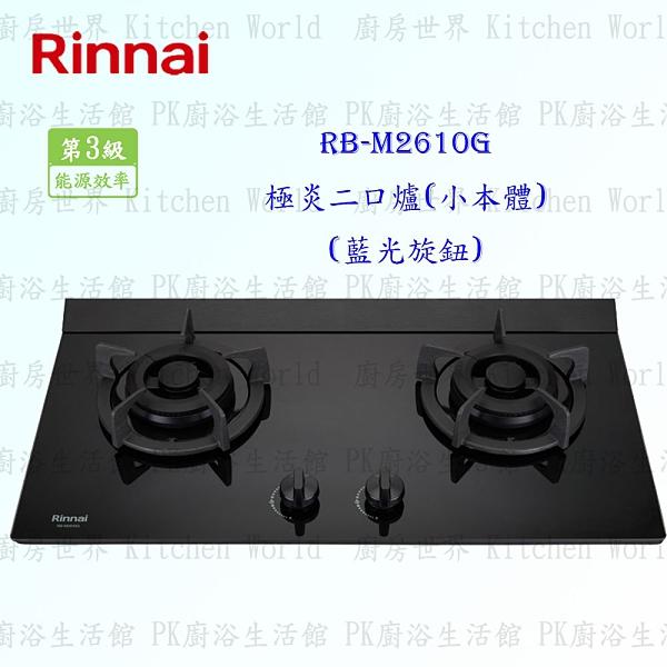 【PK廚浴生活館】 高雄 林內牌 瓦斯爐 RB-M2610G 極炎二口爐(小本體)(藍光旋鈕)