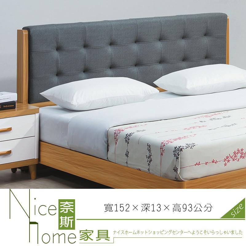奈斯家具nice326-6-hl 寶格麗5尺床頭片