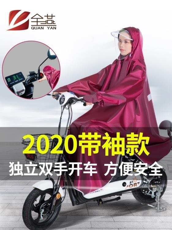 機車雨衣 有袖雨衣全身電瓶摩托電動自行車女專用單人加厚男騎行帶袖款雨披-韓尚華蓮