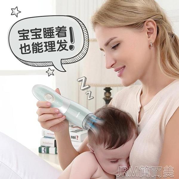 嬰兒吸發超靜音理發器寶寶新生剃頭兒童剪發神器剃頭發電推子 快速出貨