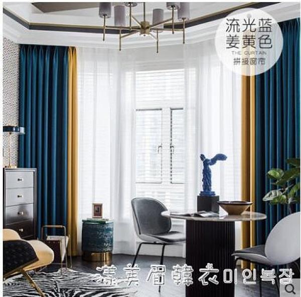2020新款全遮光布拼接成品窗簾北歐簡約現代客廳臥室隔音隔熱防曬 美眉新品