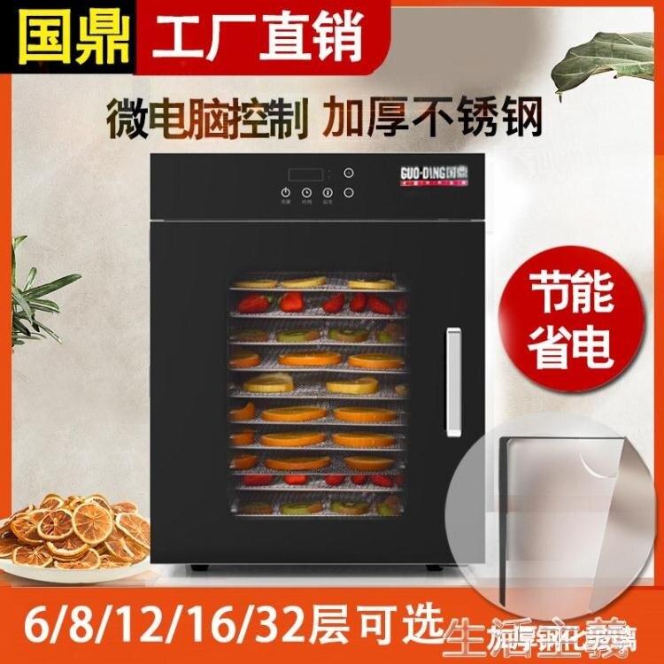 食物乾燥機 國鼎商用烘乾機食品水果風乾機溶豆食物肉乾脫水機蔬菜零食乾果機 新年促銷