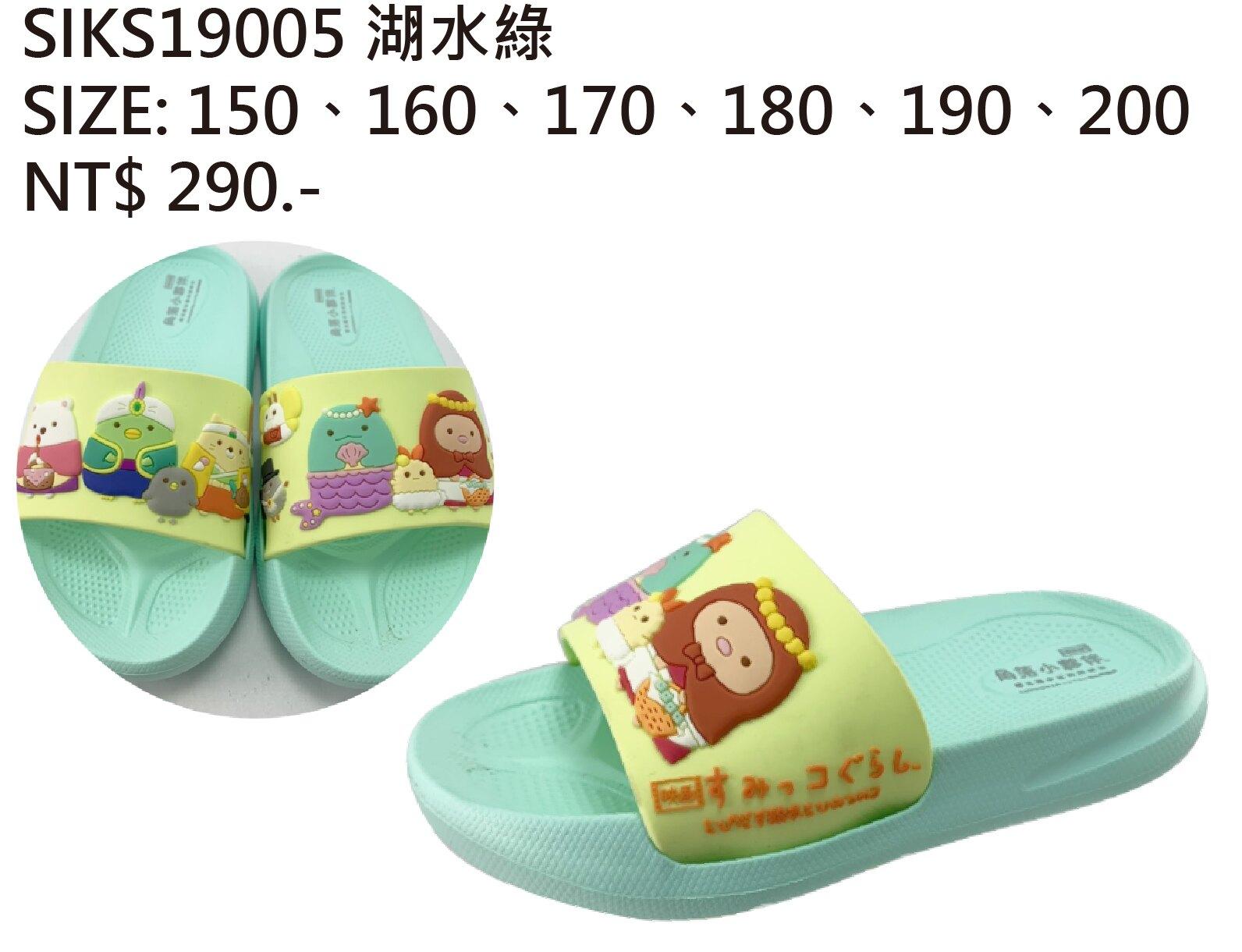 卡通拖鞋 兒童拖鞋 角落小夥伴 室內/室外防水拖鞋 2色 SIKS19003