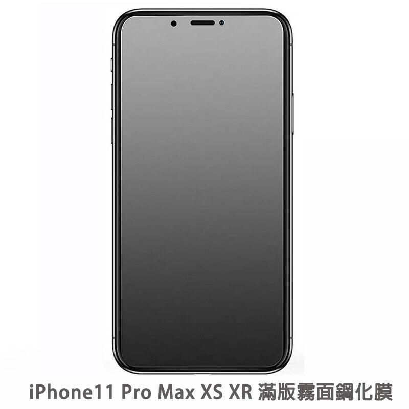 Apple iPhone11 滿版霧面鋼化膜 磨砂螢幕保護貼 玻璃貼 鋼化玻璃膜 手機膜保護膜 現貨+發票