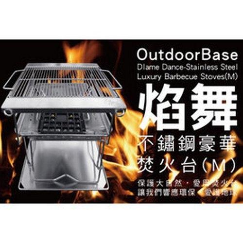 【Outdoorbase 台灣】焰舞不鏽鋼豪華焚火台-M (24837)