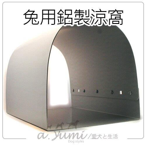 《日本Marukan》兔用鋁製涼窩561804 ML-127