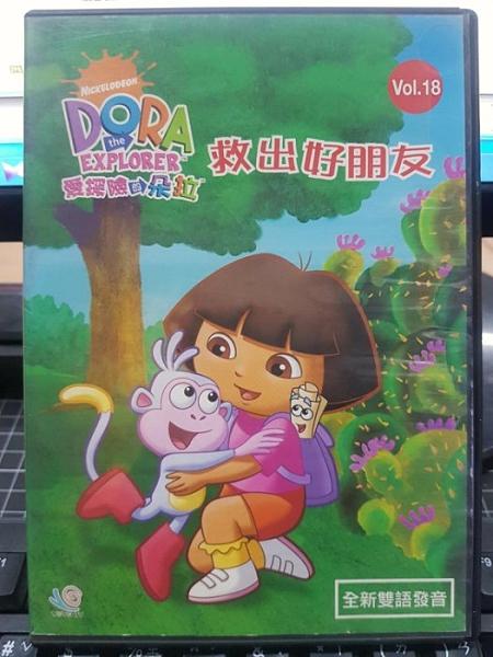 挖寶二手片-B04-133-正版DVD-動畫【DORA:愛探險的朵拉18/雙碟】-國語發音(直購價)光碟海報不漂亮