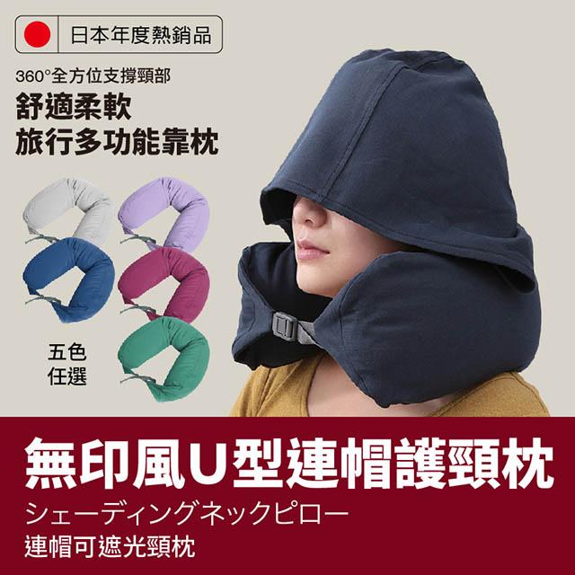 【在地人】新色日韓熱銷無印風U型連帽護頸枕