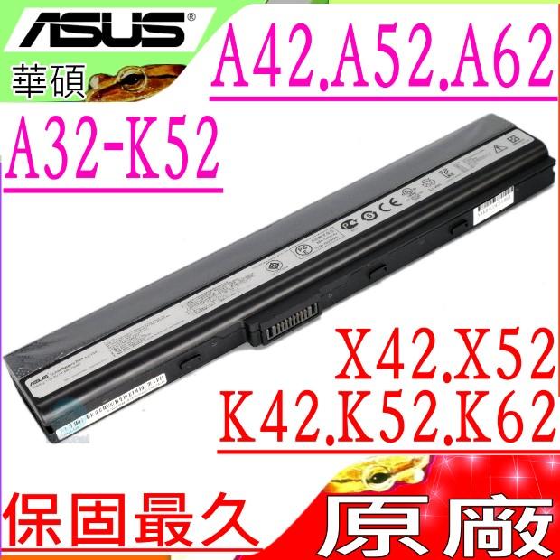 ASUS電池-華碩電池  A42,A52,A62,A42JE,A42JK,A42D,A42DQ,A42DR,A42F,A42JA,A42JB,A42JC,A32-K52