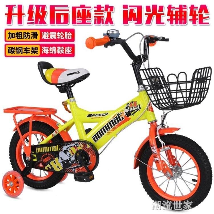 兒童自行車2-3-4-6-7-8歲男女寶寶12-14-16-18寸小孩單車腳踏車