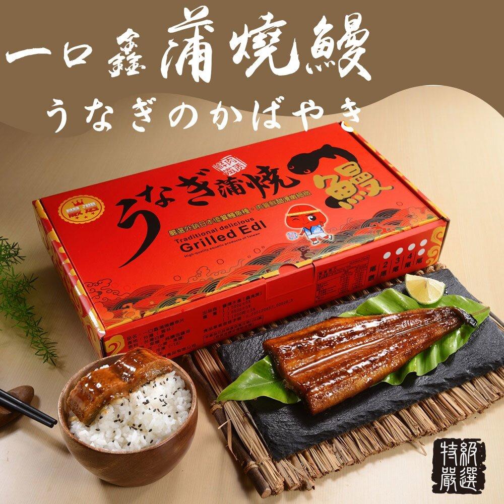 【一口鑫】日式蒲燒鰻禮盒 280gx3尾 (台灣白鰻)