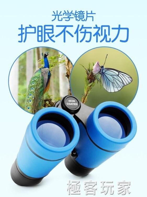 望遠鏡兒童玩具高倍寶寶男孩女孩小孩子幼兒園學生雙筒望眼鏡 秋冬特惠上新~