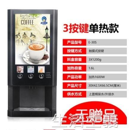 咖啡機 全自動多功能咖啡飲料機商用速溶咖啡機冷熱咖啡奶茶果汁一體機 新年促銷