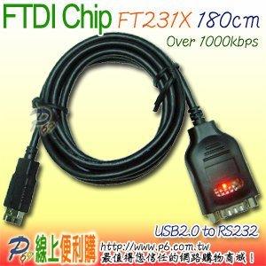英國 FTDI 讓 RS232 週邊變成 USB 2.0 隨插即用(9Pin)180CM,支援最新Windows 8.1