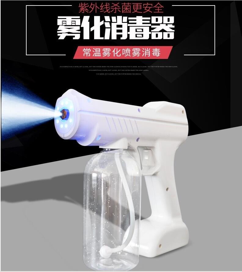 (快出)噴霧槍 無線充電款消毒槍手持藍光納米跨境手提電動霧化噴霧機器110v 兒童節新品