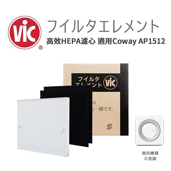 VIC 高效HEPA濾心 適用COWAY AP1512HH 一年份濾網組