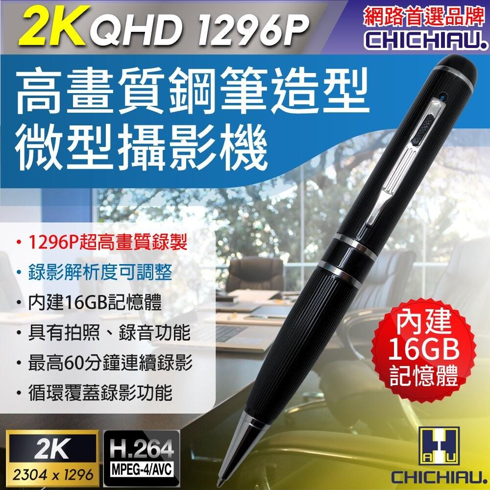 chichiau2k 1296p 高清解析度可調筆型微型針孔攝影機(16g)