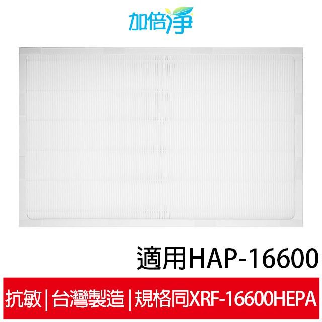 【加倍淨】空氣清淨機HEPA濾心 適用Honeywell HAP-16600 TWN-16600