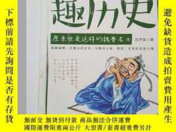二手書博民逛書店罕見教科書裏讀不到的趣歷史Y284563 陳甲取 中國法制出版社
