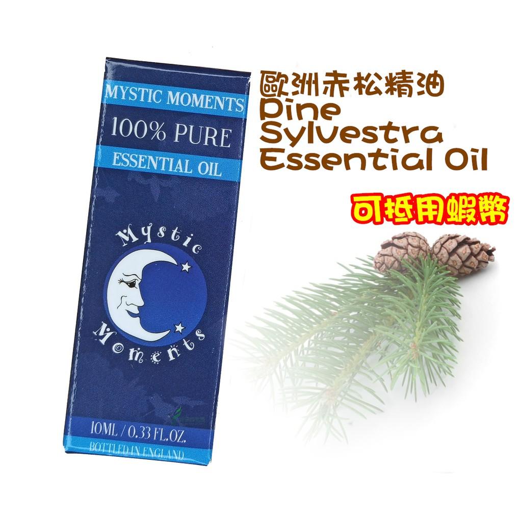 歐洲赤松精油 10ml 松 蘇格蘭松 Pine Sylvestris Essential Oil