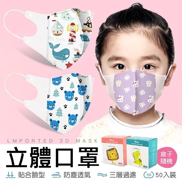 《防塵過濾!三層防護》 進口兒童3D口罩 拋棄式口罩 不織布口罩 防塵口罩 不織布 口罩