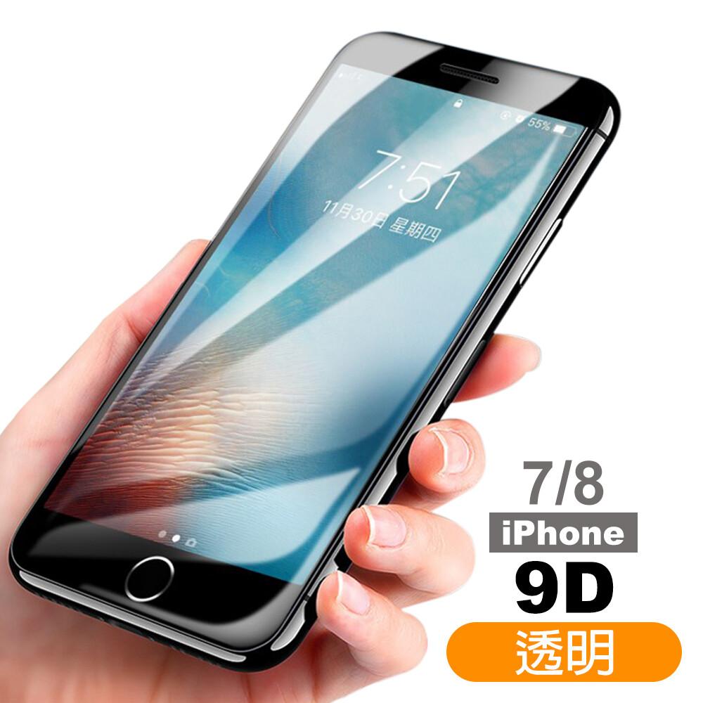iphone 7/8 9d 滿版透明 9h 鋼化玻璃膜 iphone7 iphone8 手機 保護貼
