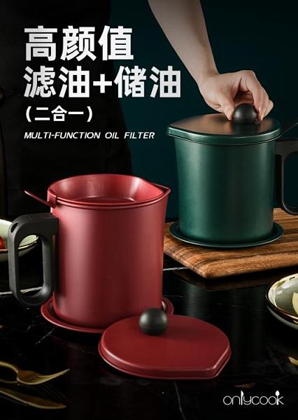 油壺 日式廚房油壺儲油罐家用油罐 油渣過濾網神器裝油瓶隔油