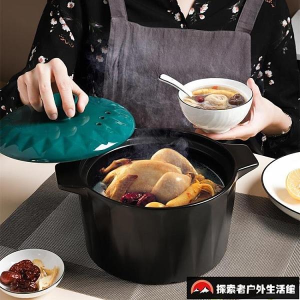 大容量耐高溫燃氣陶瓷鍋帶蓋養生煲砂鍋瓦罐煲湯燃氣【探索者戶外生活館】